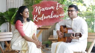NJANUM EN KUDUMBAVUM (Kodi Kodi stothram) | Cherry & Sara Cherian | Latest Malayalam Christian Song