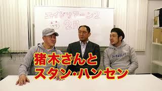 ZERO1の大谷晋二郎をゲストに迎え、熱いプロレストークを繰り広げる!