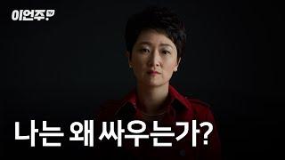 이언주가 걸어온 길 & 민족보다 가치!  | 이언주 이언주TV