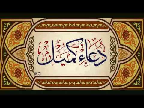 دعائے کمیلAgha Jan ali shah Kazmi  dua e kumail