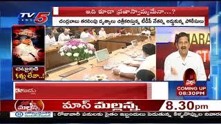 LIVE : చట్టానికి కళ్లు లేవా ..! | Top Story LIVE Debate With Sambasiva Rao | TV5 LIVE