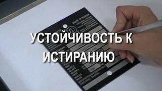 видео Способы производства шильдов