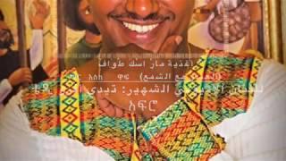 أغنية جميلة للفنان الإثيوبي تيدي أفرو| العسل مع الشمع مترجمة للعربية