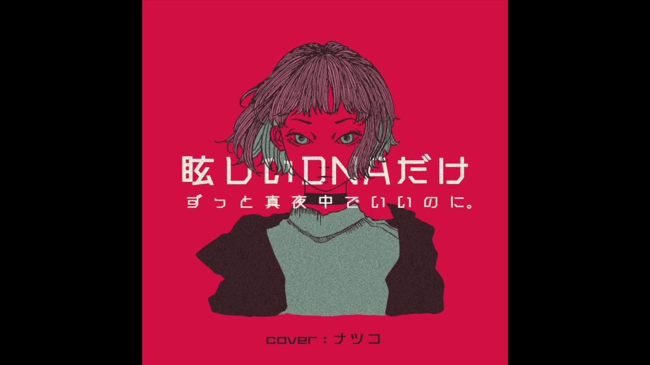 Mabushii DNA Dake/ZUTOMAYO [Music Box]