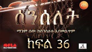 Senselet Drama - Part 36 (Ethiopian Drama)