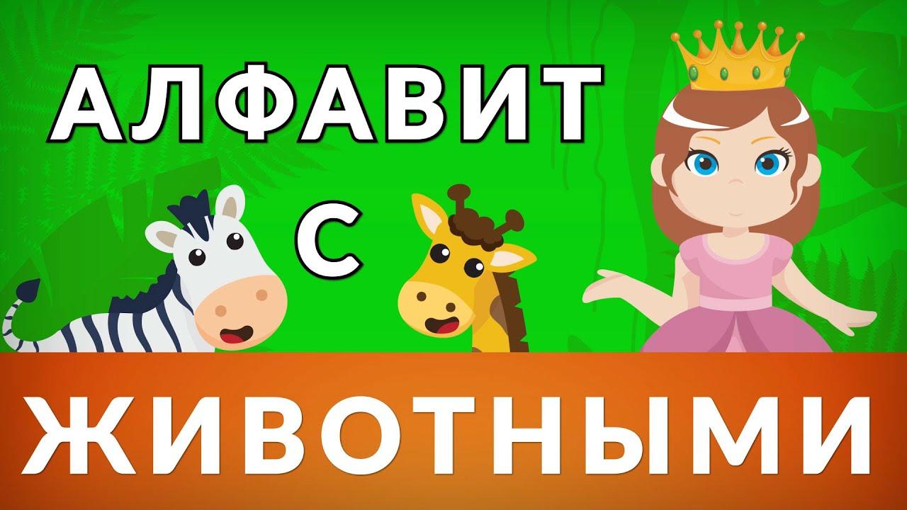 Алфавит с животными для детей и малышей 2020 - YouTube