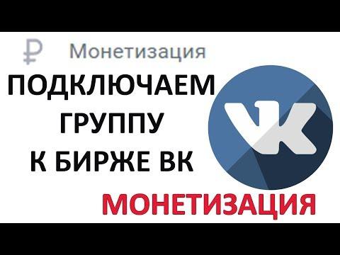Как подключить к бирже Вконтакте  свою группу (биржа ВК)