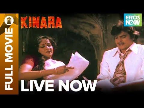 Kinara Full Movie LIVE on Eros Now | Jeetendra, Hema Malini & Dharmendra