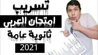 حقيقة تسريب امتحان العربي ثانوية عامة 2021 ( الامتحان المتسرب في الفيديو)