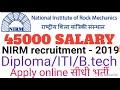 Nirm recruitment सीधी भर्ती govt company