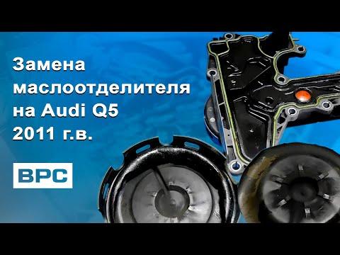 Замена маслоотделителя на Audi Q5 2011 г.в.