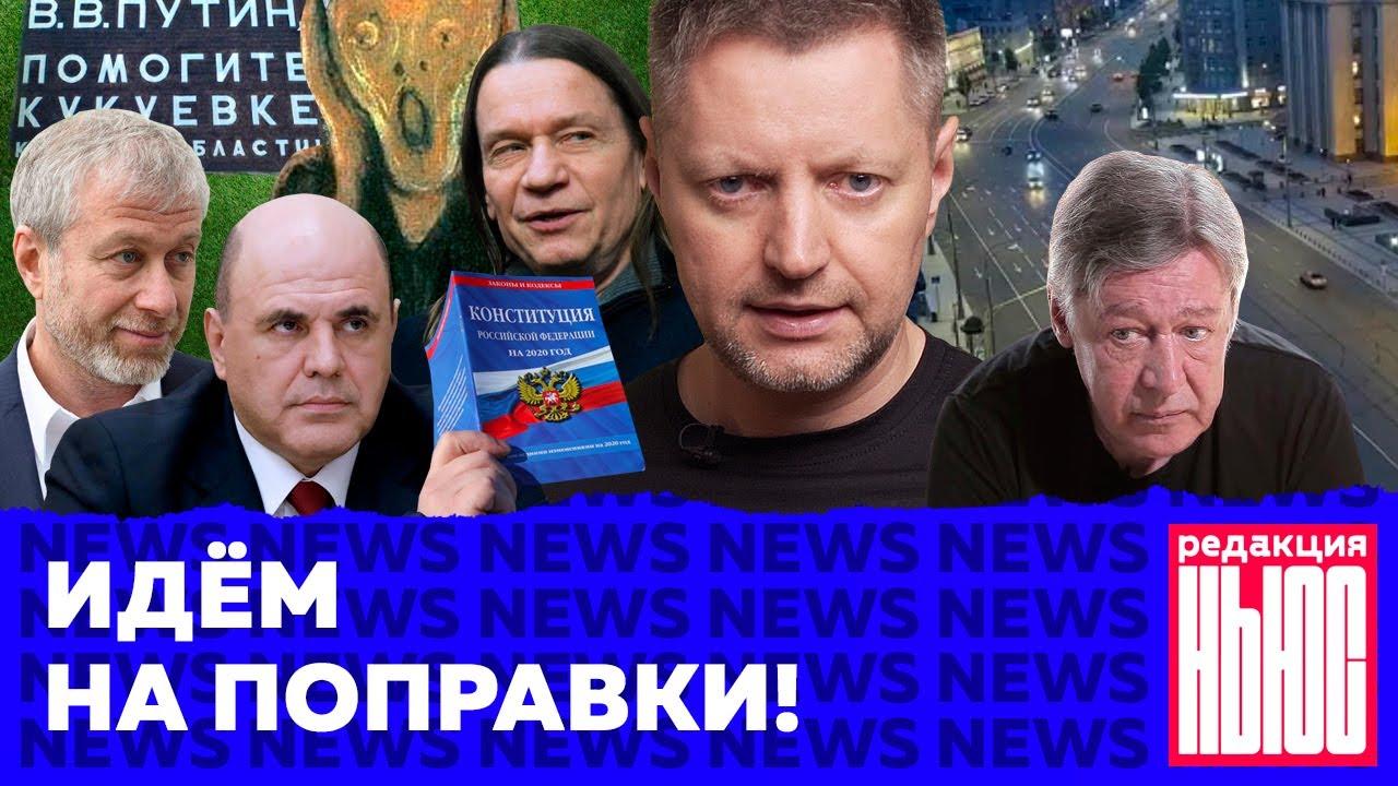 Редакция. News от (14.06.2020)  отмена ограничений, Мишустин теснит Собянина, ДТП с Ефремовым
