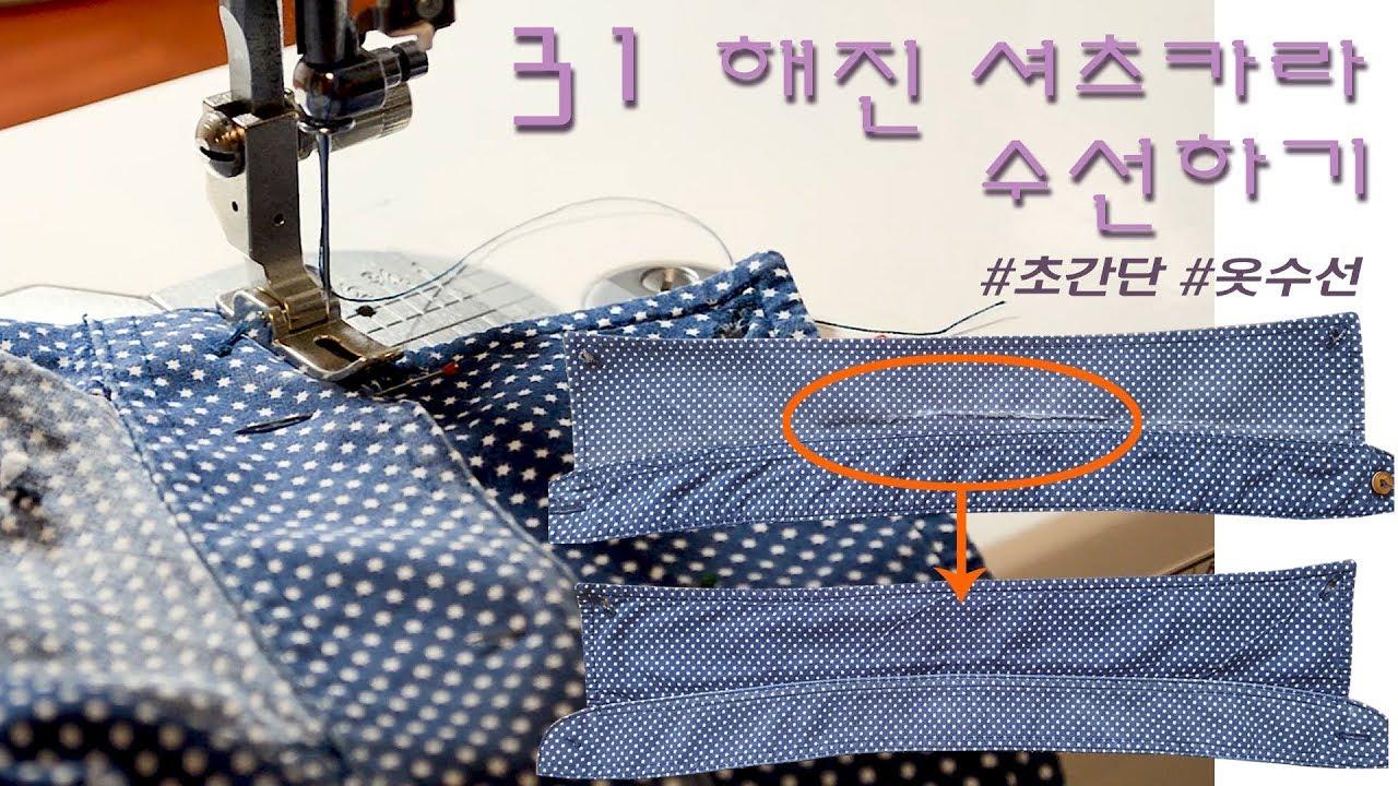 집에서 옷만들기 31. 초간단! 해진 셔츠 카라 수선하기 !!