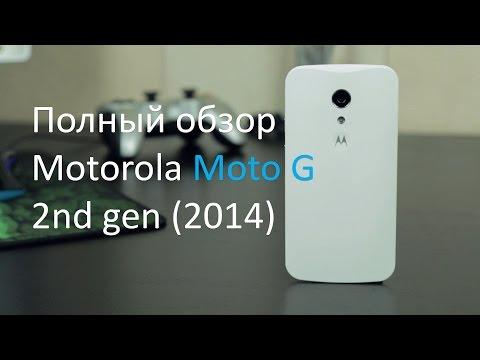 Полный обзор Motorola Moto G 2nd gen (2014)