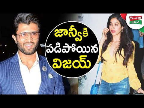 Vijay Devarakonda Shocking Comments On Sridevi's Daughter Jhanvi Kapoor's Proposal | Vijay Responded