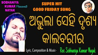 ABHULA SEHI DRUSYA KALABARIRA NEW ODIA SONG NEW ODIA Musica HALLELUJAH SONGSSOBHANIYA KUMAR NAYAK