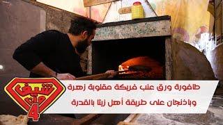 طافورة ورق عنب فريكة مقلوبة على طريقة أهل زيتا بالقدرة الفخار - قرية زيتا - فلسطين - شيف مان