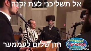 Selichos With Shulem Lemmer  Mezamrim Choir - 20175777
