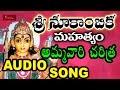 Sri Nookambika Charithra || Telugu Devotional Song || My Bhakti
