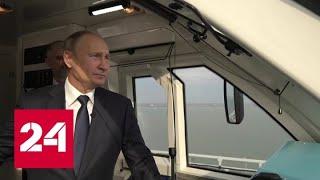 Путин проехал через Крымский мост в кабине машиниста - Россия 24