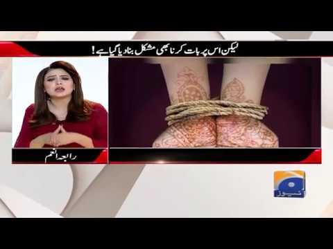 سندھ میں کاروکاری کے بھیانک واقعات