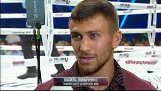 Ломаченко – о дебюте Беринчика и возвращении в ринг  @ukraineatamanspro