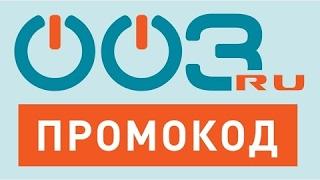 Смотреть видео промокод 003ru