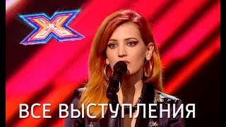 Покинуть группу, чтобы добиться успеха: Ольга Жмурина на шоу Х-фактор 2018