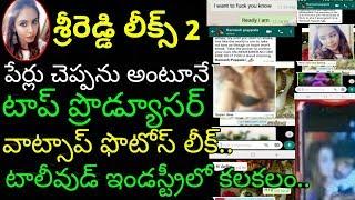 Sri Reddy Leaks 2 | Sri Reddy Leaks | RRR Produ...
