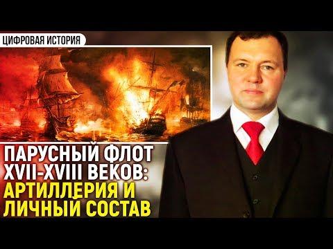 видео: Парусный флот xvii-xviii вв.: артиллерия и личный состав