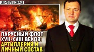 Парусный флот XVII-XVIII вв.: артиллерия и личный состав