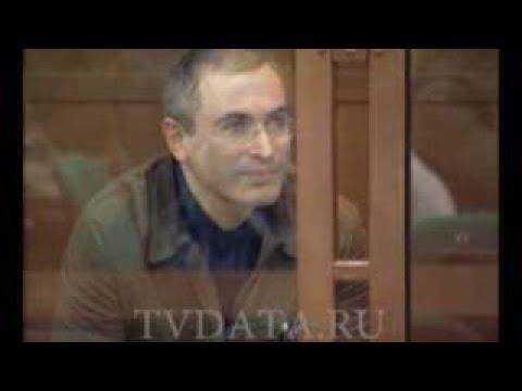 Mikhail Khodorkovsky russian oil.mp4