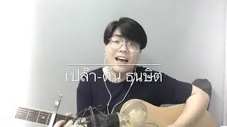 เปล๊า! - TON THANASIT ต้น ธนษิต [Cover by Cat Ji]