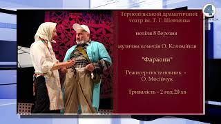 З 2 березня по 8 березня  Тернопільський драматичний театр імені Т. Г. Шевченка запрошує на вистави
