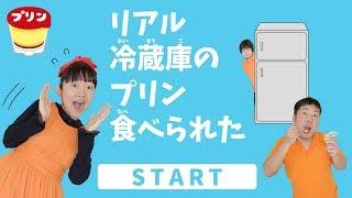 ★リアル冷蔵庫のプリン食べられた~!★Real escape game★ thumbnail