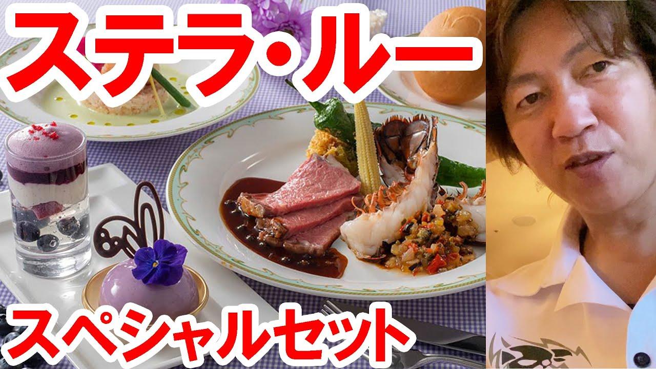 食べてみた/ダッフィーのサニーファン/ステラ・ルーのスペシャルセット(2021-07 東京ディズニーシー S.S.コロンビア号ダイニングルーム )