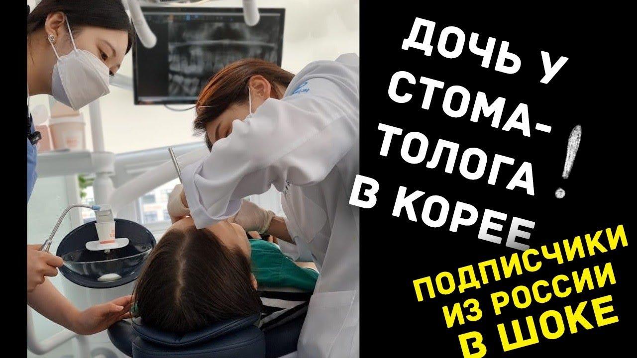 ДОЧЬ У СТОМАТОЛОГА В КОРЕЕ - Подписчики из России в ШОКЕ | лечение в Корее