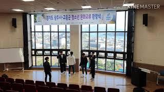 2019 경기도 광주시와 전라도 고흥군 청소년 문화 교…