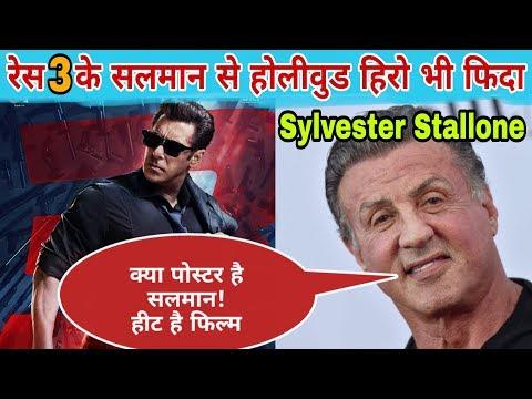 Sylvester Stallone Reaction on Race 3  Sylvester Stallone tion salman khan movie Race 3
