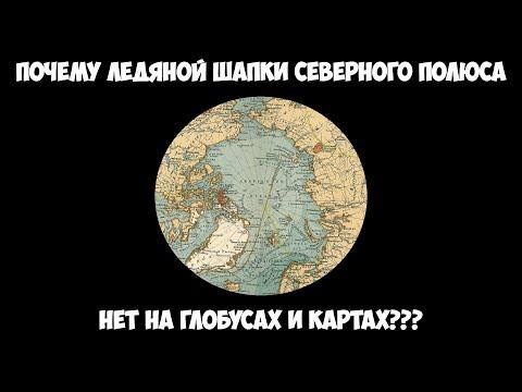 Почему ледяной шапки Северного полюса нет на глобусах и картах???