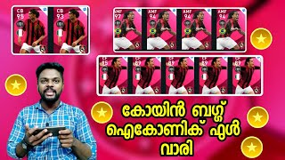 Coin Bug|Signed all Iconics|Lucky Guy|Malayalam|DG