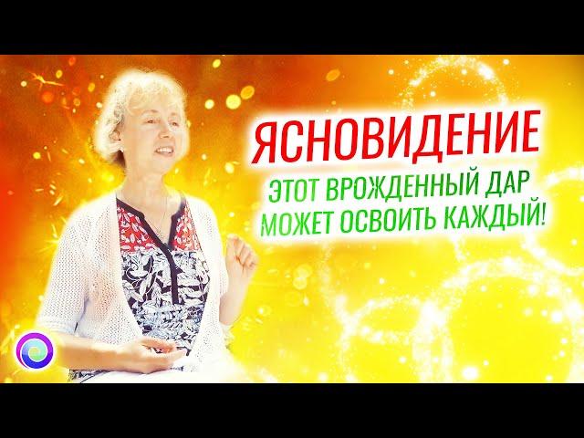 ЯСНОВИДЕНИЕ — ЭТОТ ВРОЖДЕННЫЙ ДАР МОЖЕТ ОСВОИТЬ КАЖДЫЙ! — Ирина Грандлер