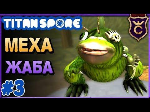 Механическая жаба ∎ Spore мод Titan Spore прохождение #3