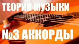 УРОКИ ИГРЫ НА ГИТАРЕ - АККОРДЫ (ТЕОРИЯ МУЗЫКИ