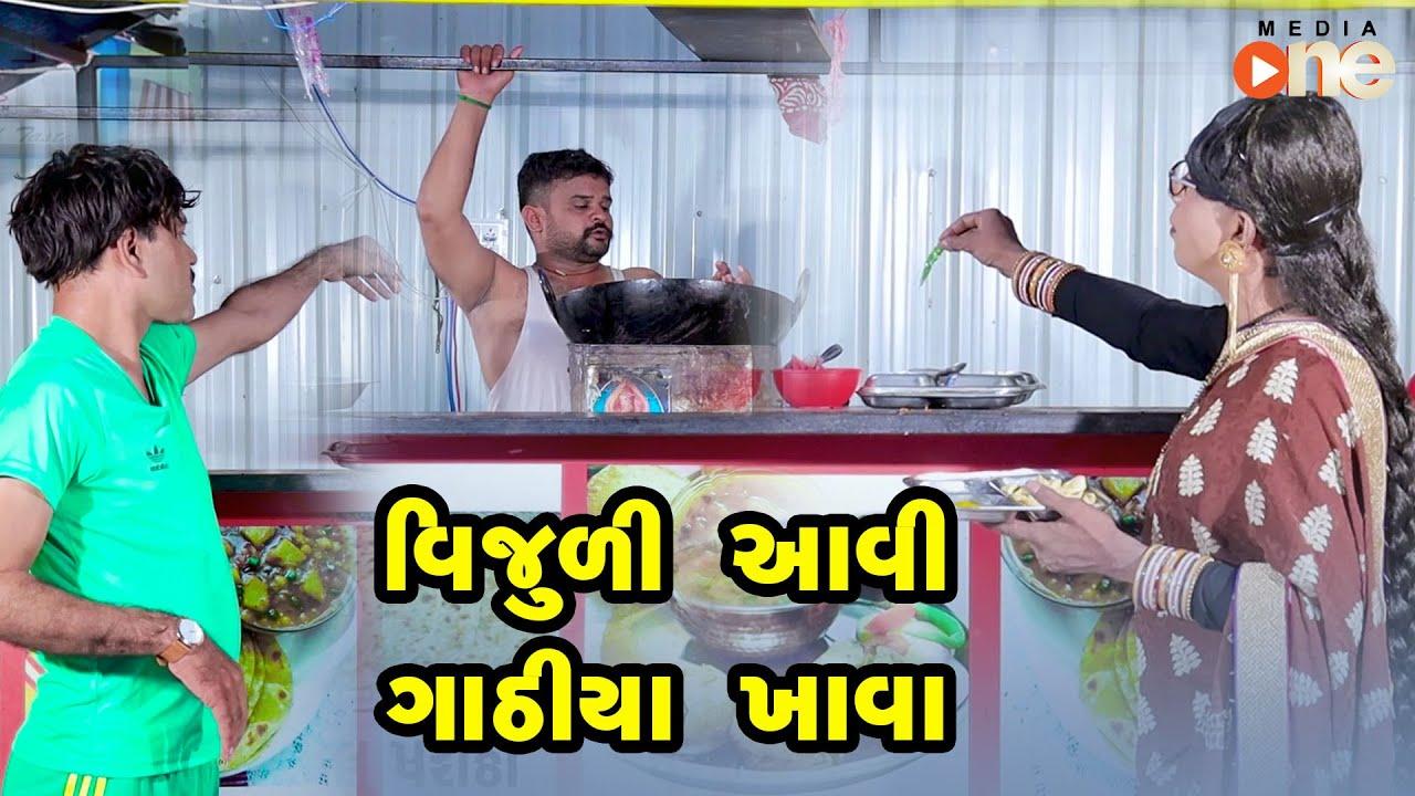 Download Vijuli Aavi Gathiya Khava    Gujarati Comedy   One Media   2021