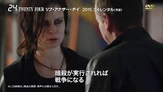 24 ‐TWENTY FOUR‐ リブ・アナザー・デイ 第8話