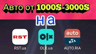 Авто від 1000$--3000$ в Україні на: RST OLX Avtoria
