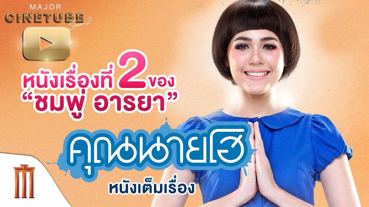 คุณนายโฮ HD - Major Cinetube Season 2 [หนังเต็มเรื่อง]