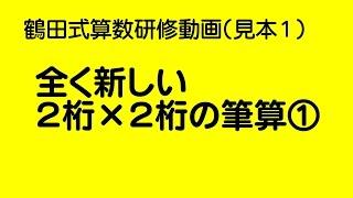 鶴田式算数 2桁のかけ算を筆算を使わずに計算します。でも暗算ではない...