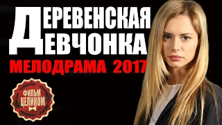 ДЕРЕВЕНСКАЯ ДЕВЧОНКА (2017) МЕЛОДРАМА 2017 НОВИНКА 720HD | Happy Hours